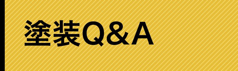 塗装Q&A