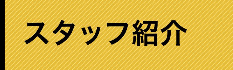 双葉塗装スタッフ紹介